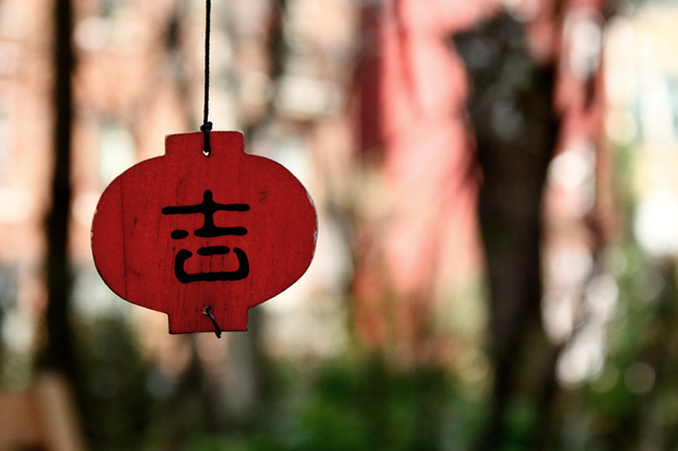"A Chinese wind chime with a symbol for ""luck."" Credit: Steve Webster"